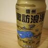 麗人酒造/『諏訪浪漫・しらかば(ケルシュタイプ)』を飲んでみた