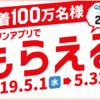 【先着100万名】ローソンアプリにローソンIDでログインするとQUOカードPay 200円分をプレゼント!