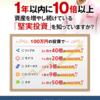 【緊急来日】10万円を13億に増やした投資家がアメリカより来日
