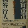 柄谷行人/蓮實重彦「闘争のエチカ」(河出文庫)