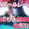 【101】アズレン【感想/評価】重桜イベント「墨染まりし鋼の桜」
