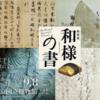 世界記憶遺産に登録された藤原道長の「御堂関白記」が登録後、初公開