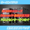 【中級編】KEYENCE製PLC KV-8000シリーズ Ethernet/IP設定方法