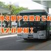 福岡空港から、バスで太宰府天満宮へ行ってみよう!