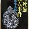 小栗虫太郎「黒死館殺人事件」(河出文庫) 黒死館殺人事件4