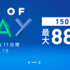 PSストアにてセール「Days of Play 2018」が開催中!