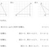 三角形の面積の求め方!絶対に覚えておきたい超大切な公式!