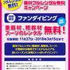 ♪フルレンタル無料!NewYear&Winterキャンペーン告知♪〜ファンダイビング〜