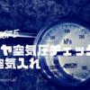 デイトナ675のタイヤ空気圧チェック&空気入れ