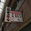 愛知県 瀬戸市 末広町商店街①
