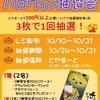 10月16日女子大生ニュース 第6位 早稲田大学「とやまーと」 学生向けハロウィン企画にハズレなし!