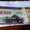 プレミアム商品券 (京都市) をセブンイレブンで使ってみた