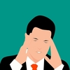 大事な場面で緊張をほぐす方法を身につける!臨床心理学的トレーニング