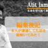 Atit Lamaさん インタビュー記事編集後記