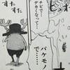 ワンピースブログ[十六巻] 第140話〝雪の住む城〟