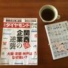 週刊ダイヤモンド「関西企業の逆襲」で知ったシマノ(7309)が世界で最も革新的な企業100社に選ばれていました