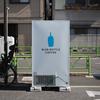 ブルーボトルのロゴが可愛い自動販売機「Blue Bottle Coffee Quick Stand」が近所に設置されていた話し。
