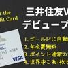 「三井住友VISAデビュープラスカード」を大学生で作っておくべき理由。