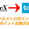 PeXからメトロポイントへのポイント交換方法