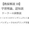 【神奈川解説18】学習理論、認知説。ケーラーの洞察説、トールマンのサインゲシュタルト説、バンデューラのモデリング学習