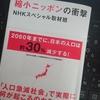読書感想「縮小ニッポンの衝撃」 財政破綻した夕張市の悲惨さがスゴイ。