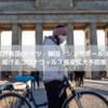 世界各国(ドイツ・韓国・シンガポール)の掲げるコロナウィルス感染拡大予防策