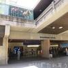 ハワイ旅行⑤ 入国審査編 キオスク端末(APC)が便利すぎる!イノウエ・K・ダニエル空港(ホノルル空港)のイミグレは厳しい?