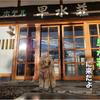 【わんこと旅】 (宿) 早水荘 ≪鹿児島県≫