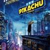 映画『名探偵ピカチュウ』詳細な設定拾いと飽きないストーリーに感謝