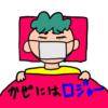 風邪治りました(20171208_01)
