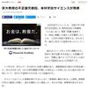 京大教授の不正論文撤回、米科学誌サイエンスが発表