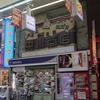 中川ライター店/北海道札幌市
