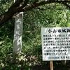 若松街道を行く 山元地区と小山家城址の歴史