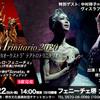 【公演情報】Teatro Trinitario 2020 バレエ×オペラ×オーケストラ