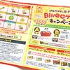 マルちゃん焼そばBINGOゲームキャンペーン合計1,000名に当たる!