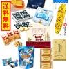 北海道お菓子 詰め合わせ 福袋