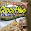 日清シスコ チョコフレーク きなこ 食べてみました、