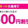 UQ購入サポート。端末購入代金が最大21,600円割引【UQmobileキャンペーン】