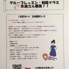 10月開講『足心氣功・足裏リンパマッサージ』初級コースを紹介します。