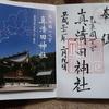 真清田神社で御朱印を頂きました @一宮 真清田神社