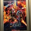「ガーディアンズ・オブ・ギャラクシー:リミックス」MX4D 3D  TOHOシネマズ新宿