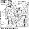No.79西成1コマ漫画【西成ヒーロー!よっさんのおっさん!】