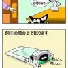 【クピレイ犬漫画】レイのトリセツ