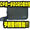 【O.S.P】マシンガンチェンジポケットポーチ搭載オカッパリバッグ「MCPポーチ2020年カラー」通販予約受付開始!