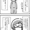【漫画】♯地味ハロウィン