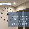 【楽天商品レビュー】両面テープだけで取り付け可能な壁掛け時計を設置してみました。
