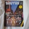 今回も大好評の予感!BRUTUS 台湾特集の増補改訂版が発売に【まるで写真集その2】