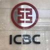 【2020年】中国の銀行で口座開設するために必要な5つのもの【スマホ決済】