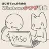 はじめてさんのための『Windows』おすすめTips