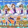ドレスショップにサマプリ用衣装「マリンガール・カーニバル」が追加!